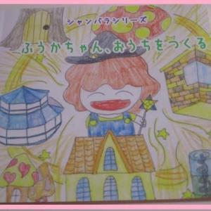薫さんが絵本を出版されました\(^o^)/