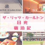 【宿泊記】ザ・リッツ・カールトン日光(中禅寺湖ビュー・キング)