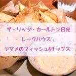 【ザ・リッツ・カールトン日光】レークハウスのフィッシュ&チップスは肉厚でホロホロ!