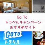 【GoToトラベル】おすすめ旅行サイト