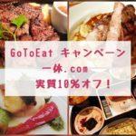 【Go To Eat】一休.com レストランで予約するとよりお得!【実質10%オフ】