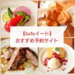 【Go To Eat】おすすめ予約サイトまとめ