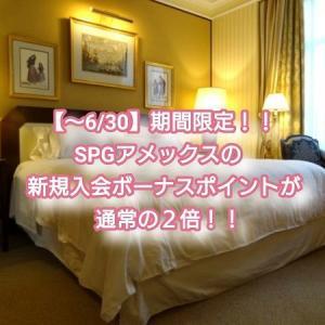 【SPGアメックス】~6/30までの期間限定で新規入会ボーナスポイントが2倍以上!