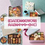【婦人画報のお取り寄せ】新作&大人気のクッキー缶4種