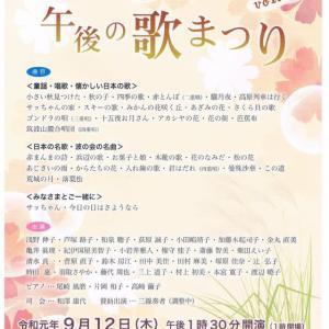 明日は日本歌曲です