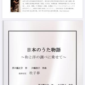 日本のうた物語・プログラム入稿