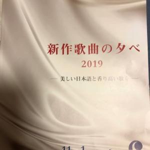 日本歌曲振興波の会 第三回定期演奏会 新曲歌曲の夕べ