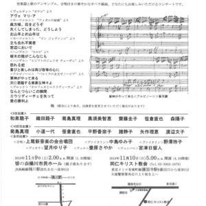 〜弦楽器と共に歌う〜オペラアリア、重唱、合唱