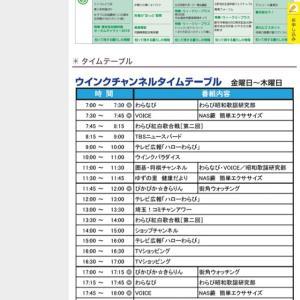 蕨ケーブルテレビ ウィンクパラダイス『蜘蛛の糸』放送中
