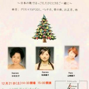 年内最後のコンサート!日本のうたカフェvol.6