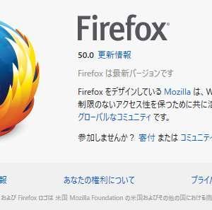 Firefox 50 リリース!変更点を確認してみます!