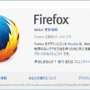 Firefox 50.0.2 リリース!変更点を確認してみます!