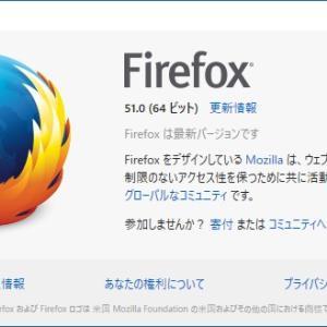 Firefox 51 リリース!変更点を確認してみます!