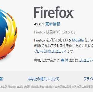 Firefox 49.0.1 リリース!変更点を確認してみます!