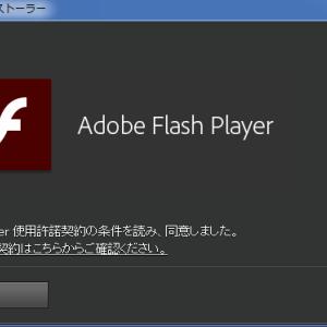 FlashPlayer 22.0.0.209 公開!変更点を確認してみます!