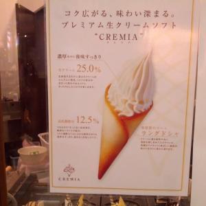 今日はソフトクリームの日
