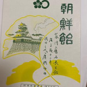 熊本から帰京