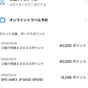 Spgアメックス1人紹介で8万ポイント?