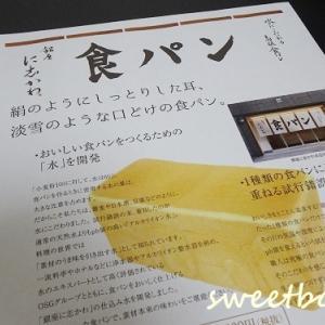 【NewOpen】銀座に志かわの食パン