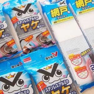 【ダイソー】大掃除準備でスポンジ爆買い!!