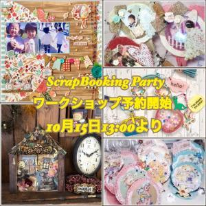 11月17日(日)ワークショップ~ScarpBooking Party in Hamamatsu