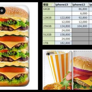 iPhoneとハンバーガーセットのアナロジー