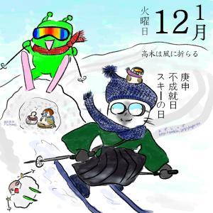 1月12日の落書き「スキーの日」