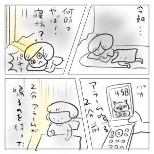 朝の二分(まんが)