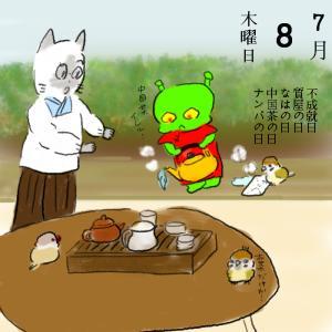 中国茶の日と久しぶりの大雨