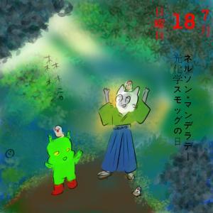 光化学スモッグの日…