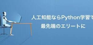富山県、新田県政の課題(3)データ県政への道