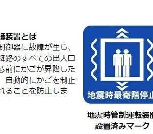 エレベーター安全装置