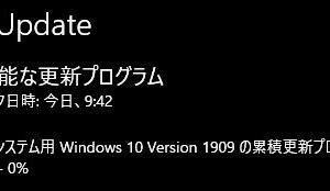 01/20、Win10 更新