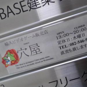 海外ゲーム専門店 穴屋 広島にあったんですね、袋町にありますよ