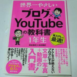 YouYubeとブログのお勉強です。世界一やさしい ブログ×YouTubeの教科書 1年生 始めたい方にはおすすめです