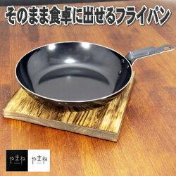 黒厚板短柄フライパンセット 18cm 食卓にそのまま出せて可愛く使えますよ