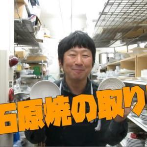 YouTubeに小石原焼の小皿の紹介動画アップしましたよ
