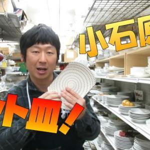 小石原焼 トビカンナカット皿の紹介動画、YouTubeにアップしましたよ。長角皿のような雰囲気です