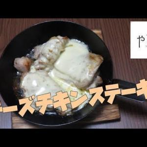チーズチキンステーキ 黒厚板短柄フライパンセットで作りました。YouTubeに新しい動画アップしましたよ。