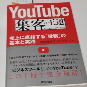 YouTube始めたい方におすすめです。 YouTube 集客の王道 〜売上に直結する「投稿」の基本と実践 読み始めました