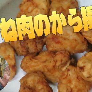 料理動画投稿しましたよ、今回は鶏のから揚げです