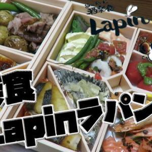 酒楽食Lapinラパンのテイクアウト、オードブル 買ってきました