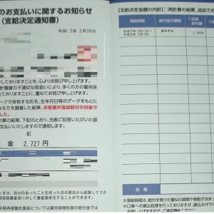 追加給付のお支払いに関するお知らせ(支給決定通知書)