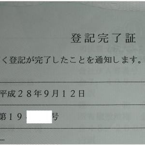 家を処分して老後の資金は2000万円を用意しましたが