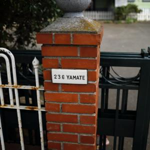 反省の横浜_236yamateを訪ねても