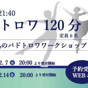 金曜特別レッスン:2/21・2/28 石毛祥太先生特別レッスン開催決定!