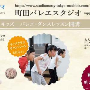 町田バレエスタジオ supported by STUDIOMARTY 開講報告!