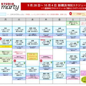 9/28~10/4 新横浜校スタジオレッスンスケジュールのご案内
