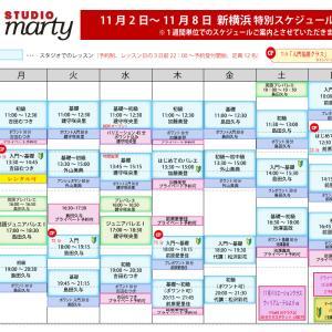 11/2~11/8 新横浜スタジオレッスンスケジュールのご案内