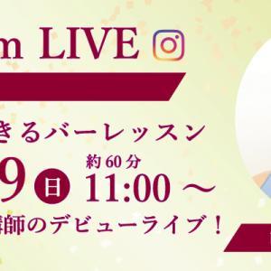 11/29 オンライン新講師によるインスタライブ配信決定!